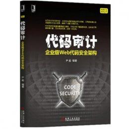 安全书籍:代码审计-企业级Web代码安全架构