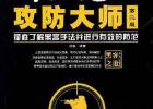 安全书籍:黑客攻防大师-第二版