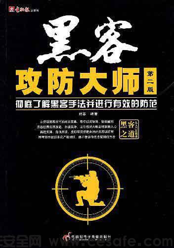 安全书籍:《黑客攻防大师-第二版》
