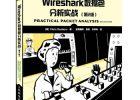 安全书籍:Wireshark数据包分析实战(第二版)