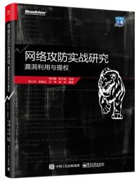 安全书籍:《网络攻防实战研究:漏洞利用与提权》