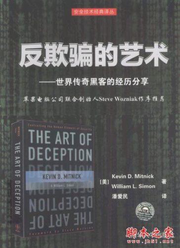 安全书籍:《反欺骗的艺术—世界传奇黑客的经历分享》