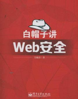 安全书籍:《白帽子讲WEB安全》