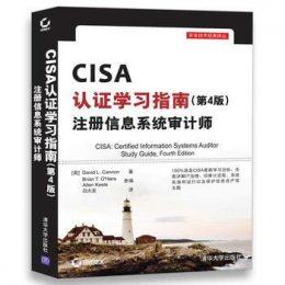 安全书籍:CISA认证学习指南(第4版) 注册信息系统审计师