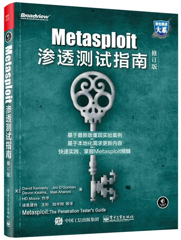 安全书籍:Metasploit渗透测试指南修订版