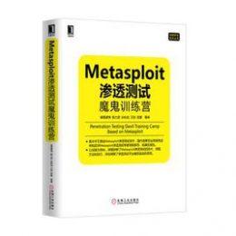 安全书籍:Metasploit渗透测试魔鬼训练营