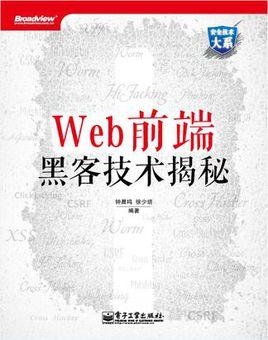 安全书籍:《WEB前端黑客技术解密》