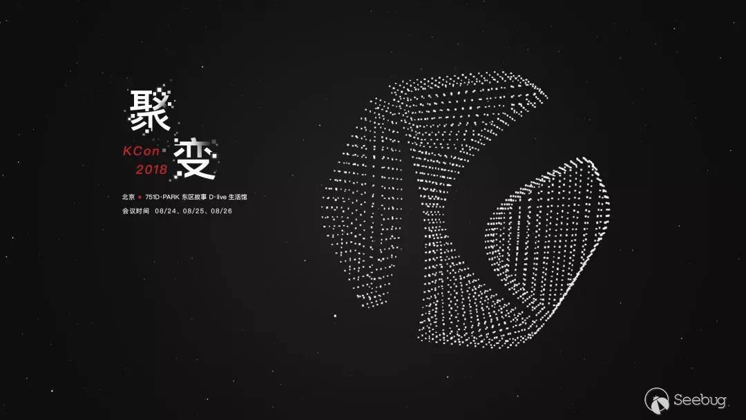 KCon 2018 议题 PPT 公开