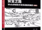 安全书籍:《安全之路——Web渗透技术及实战案例解析(第2版)》
