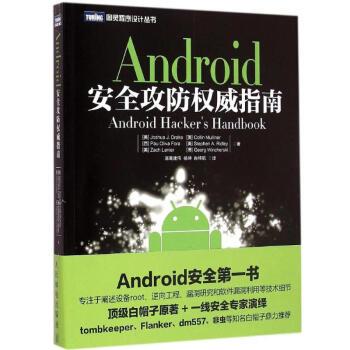 安全书籍:《Android安全攻防权威指南》