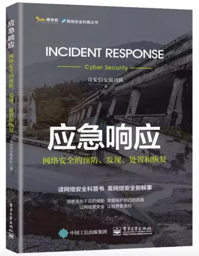 安全书籍:《应急响应:网络安全的预防、发现、处置和恢复》