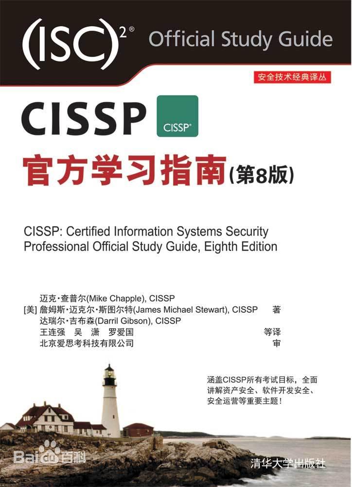 CISSP官方学习指南(第8版)(中文)