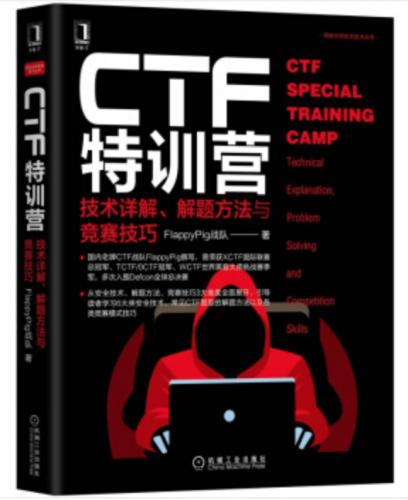 安全书籍:《CTF特训营:技术详解、解题方法与竞赛技巧》