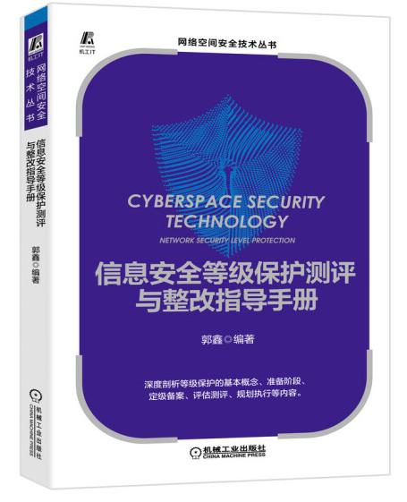 安全书籍:《信息安全等级保护测评与整改指导手册》